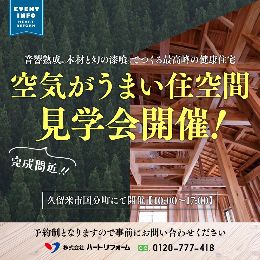 「空気がうまい住空間見学会」開催!開催のご案内